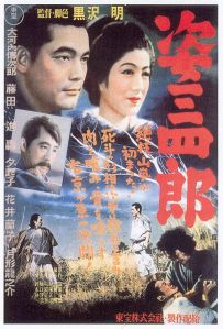 Movie poster for Sanshiro Sugata.