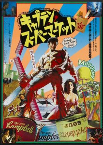 The Japanese movie poster. In that whacky banana shaped land of all things groovy, the film was called Army of Darkness: Captain Supermarket. Nice one Japan.